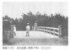 電気通信大学藤沢分校物語(10)日の出橋