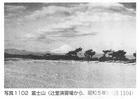 電気通信大学藤沢分校物語(10)富士山(辻堂演習場から)
